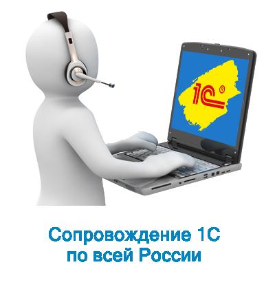 Сопровождение 1С по всей России