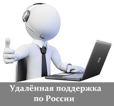 Удалённая поддержка по России